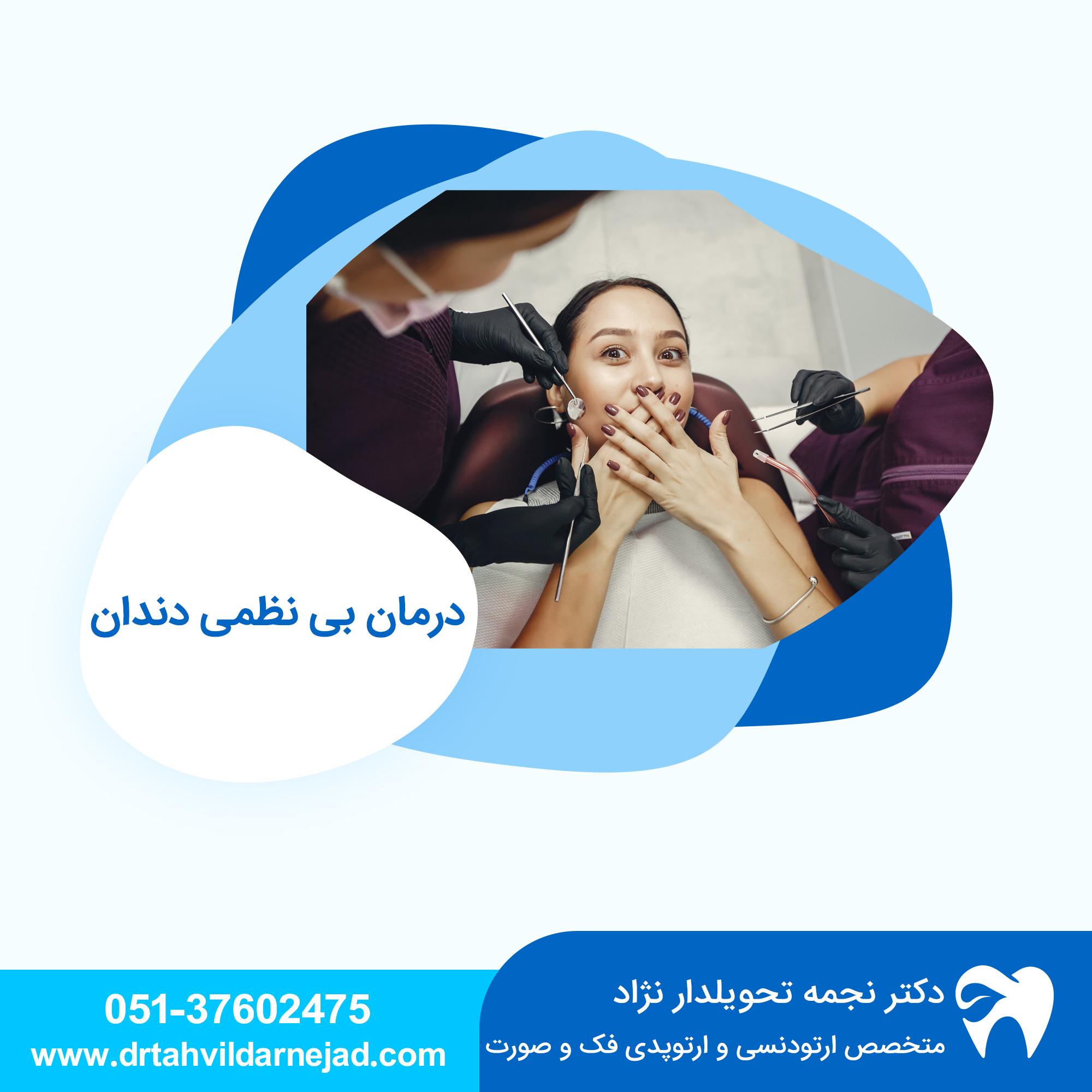 درمان بی نظمی دندان