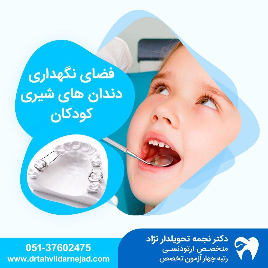 فضا نگهداری در دندانپزشکی چیست و چه کاربردی دارد؟