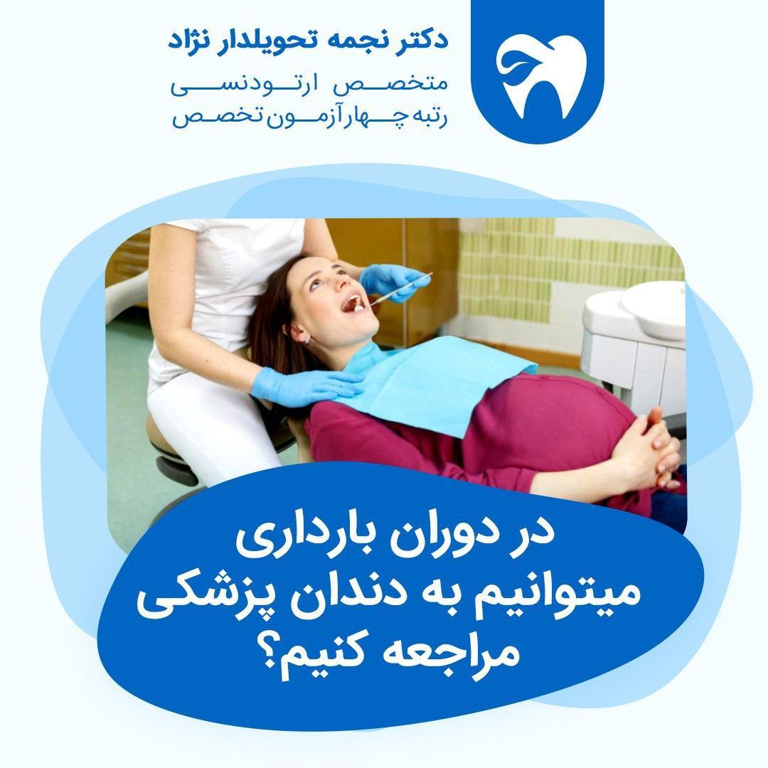 بارداری و دندانپزشکی