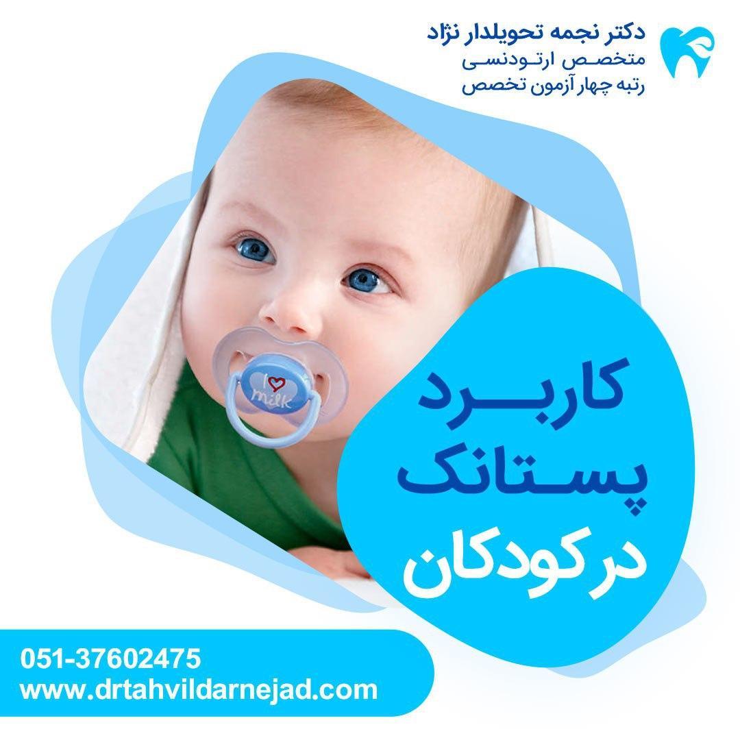 کاربرد پستانک در کودکان