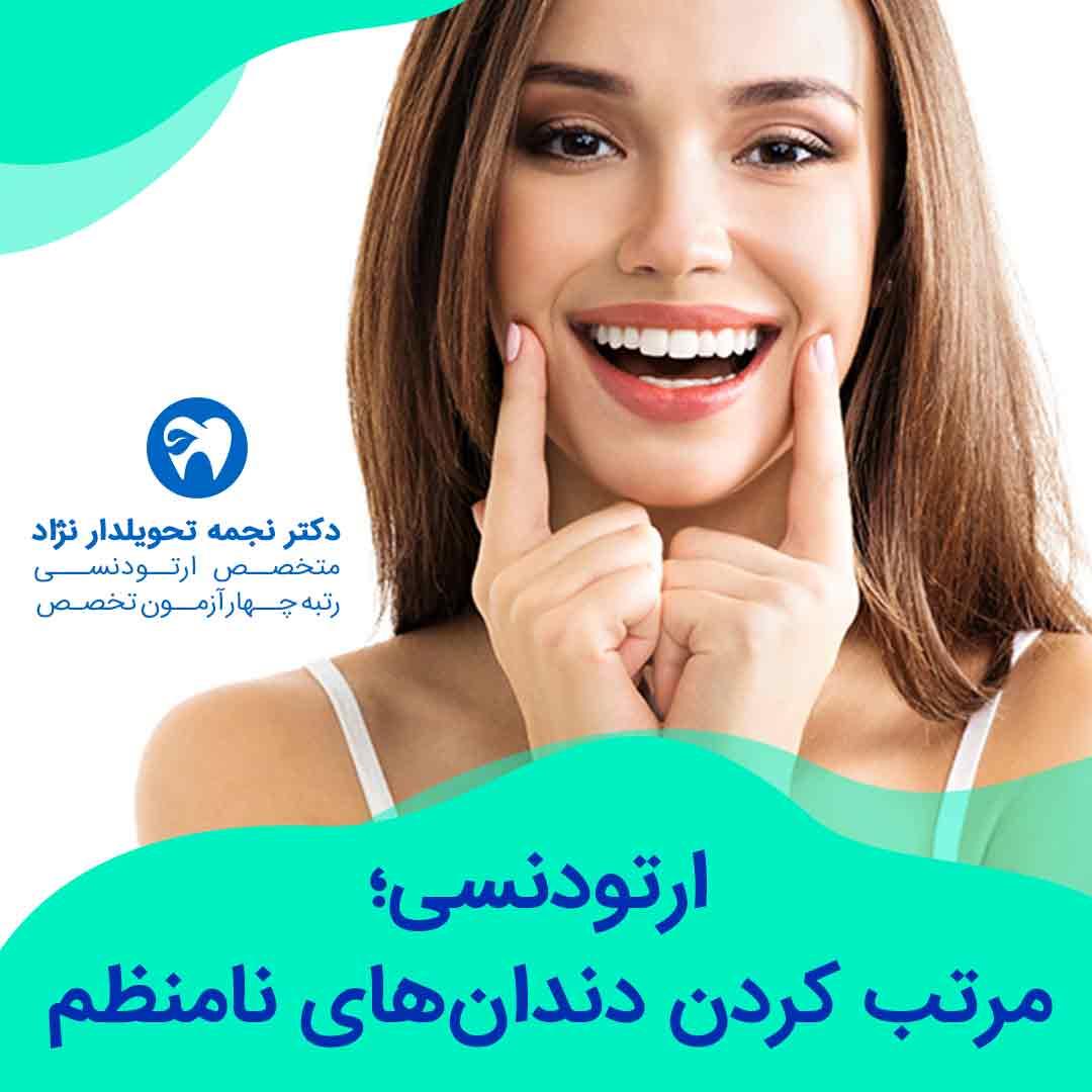 ارتودنسی؛ مرتب کردن دندانهای نامنظم