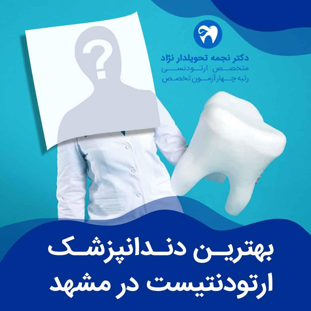 بهترین دندانپزشک ارتودنتیست در مشهد