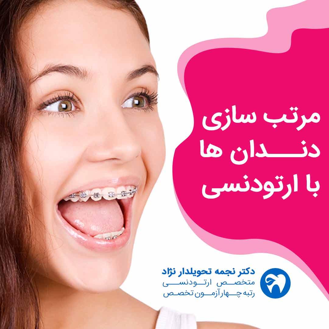 مرتب سازی دندان ها با ارتودنسی