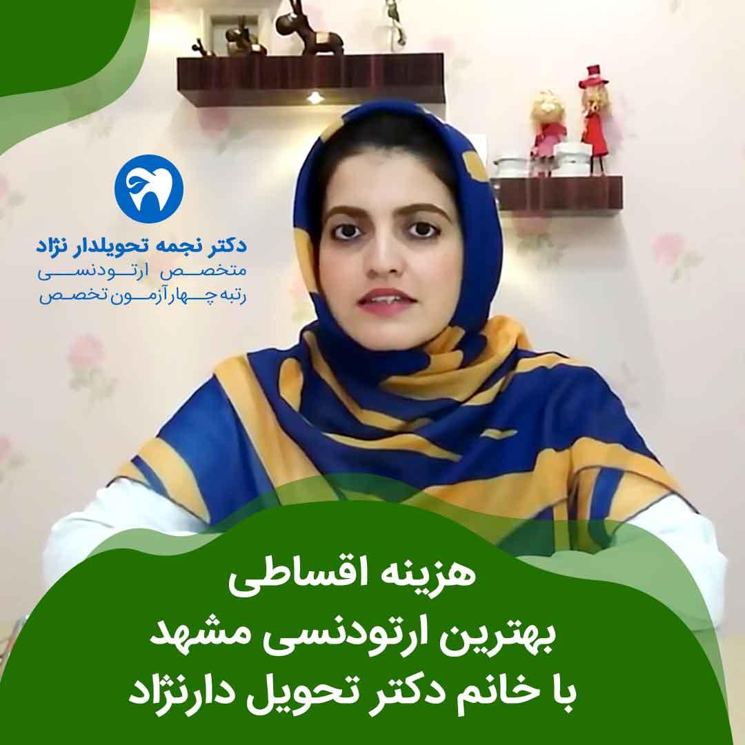 هزینه اقساطی بهترین ارتودنسی مشهد با خانم دکتر تحویل دارنژاد