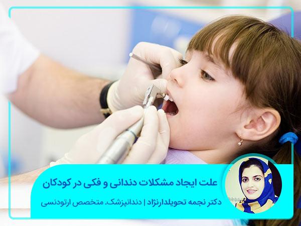 علت مشکلات دندانی و فکی در کودکان
