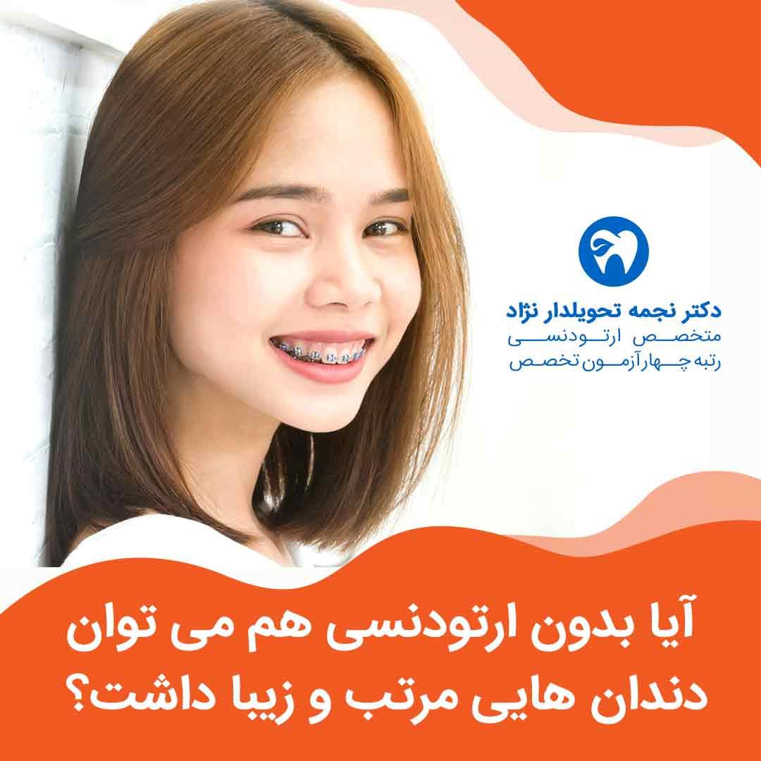 آیا بدون ارتودنسی می توان دندان ها را مرتب بی نقص و زیبا نمود؟!