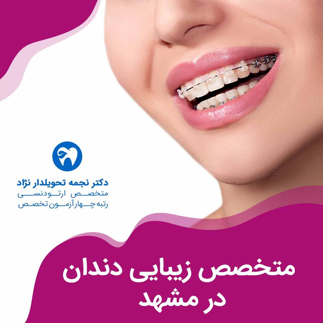 متخصص زیبایی دندان در مشهد