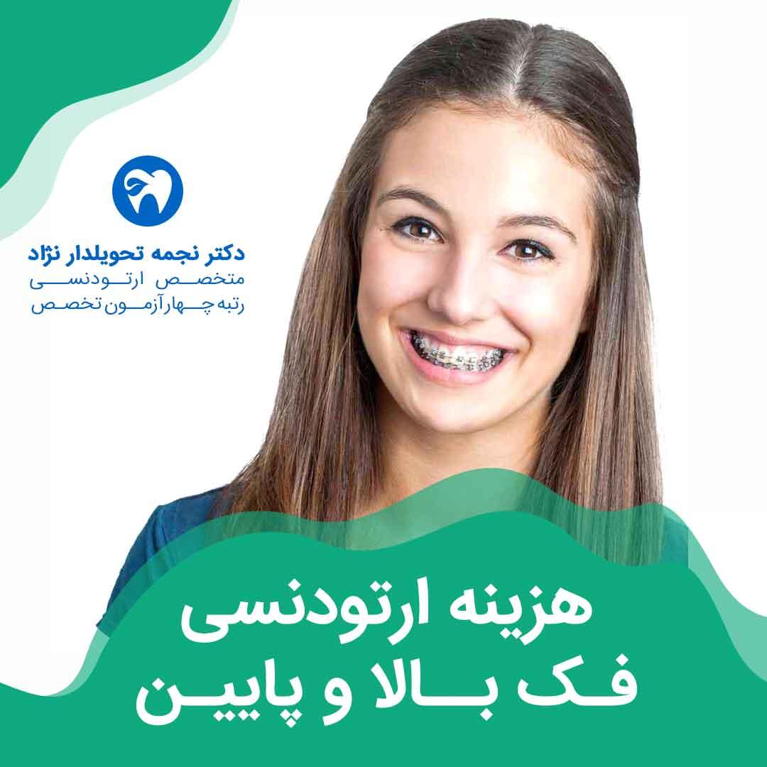 هزینه ارتودنسی فک بالا در مشهد یا هزینه درمان تک فک ارتودنسی در مشهد