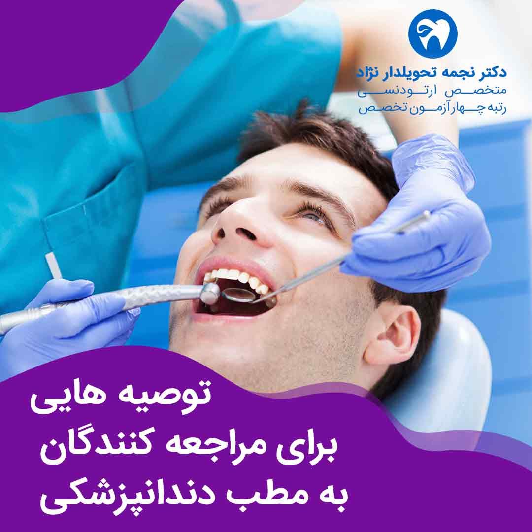 توصیه هایی برای مراجعه کنندگان به مطب دندانپزشکی