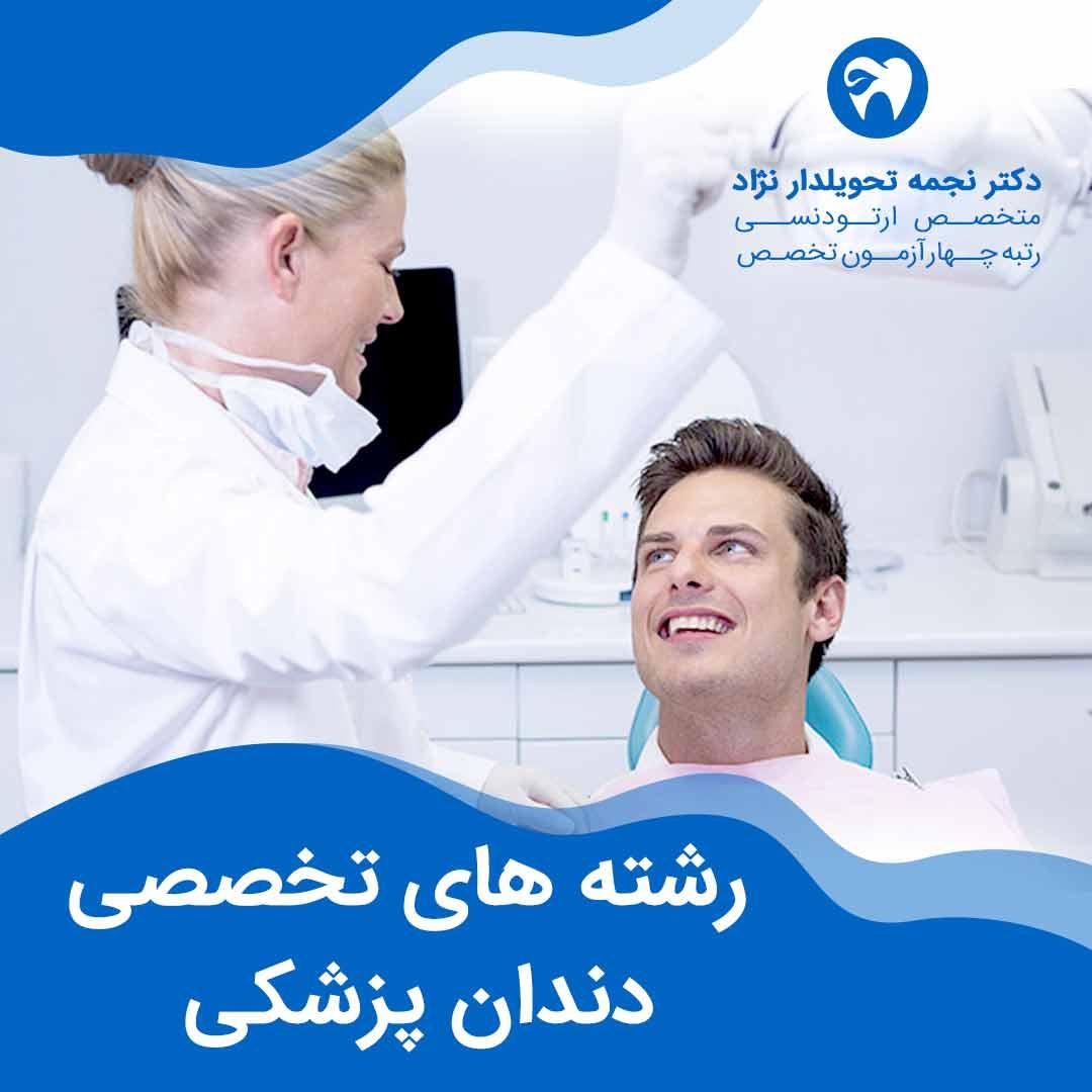 آشنایی با رشته های تخصصی دندانپزشکی