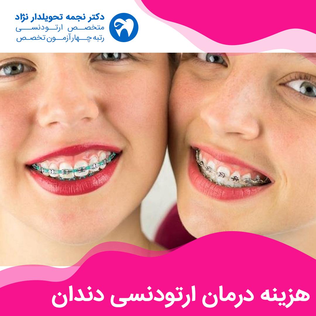 هزینه درمان ارتودنسی دندان